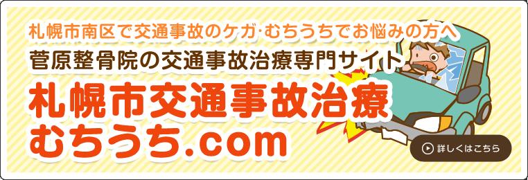 札幌市交通事故治療むちうち.com