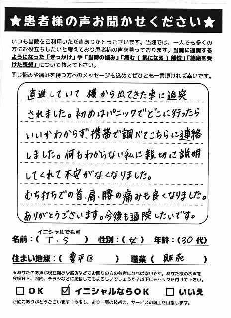 T.S様 女性 30代 豊平区 交通事故治療