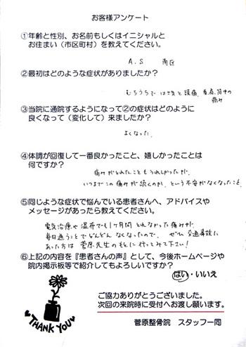 A.Sさん 札幌市南区 交通事故治療