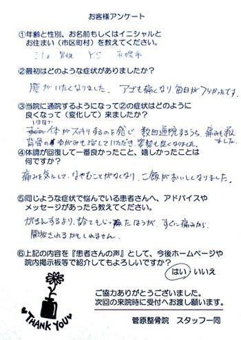 Y.Sさん(31才・男性) 札幌市 交通事故後遺症