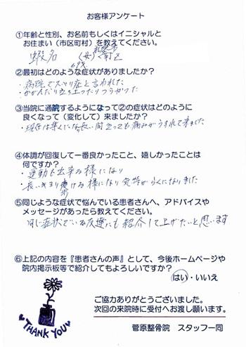 蝦名さん(69才・女性) 札幌市南区 腰痛