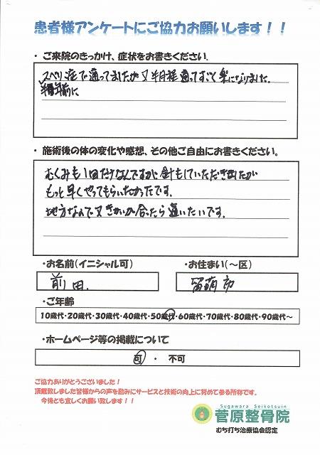 前田様 留萌市 50代 すべり症