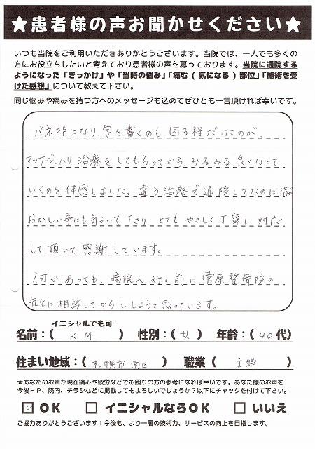 K.M様 南区仲ノ沢 40代 バネ指
