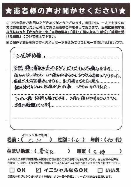 C.H様 豊平区 50代 三叉神経痛