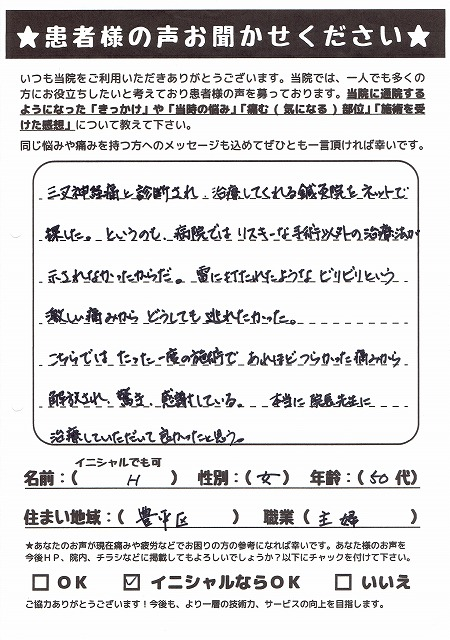 H様 豊平区 50代 三叉神経痛