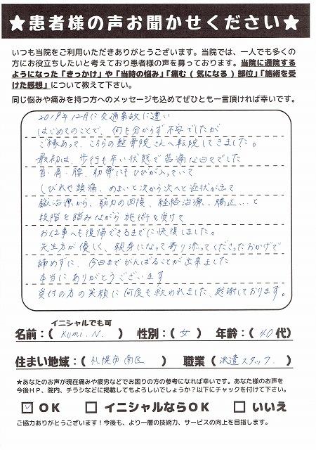 Kumi.N.様 南区仲ノ沢 40代 交通事故施術