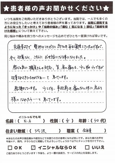 N.A様 北沢 40代 交通事故施術