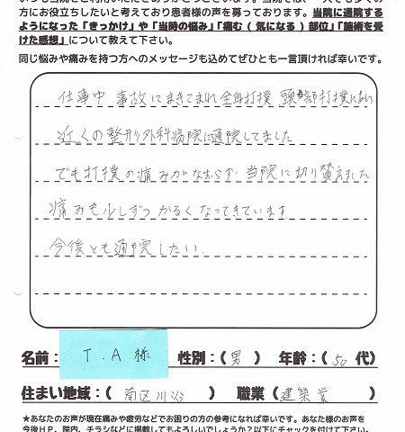 T.A様 南区川沿 50代 労災治療