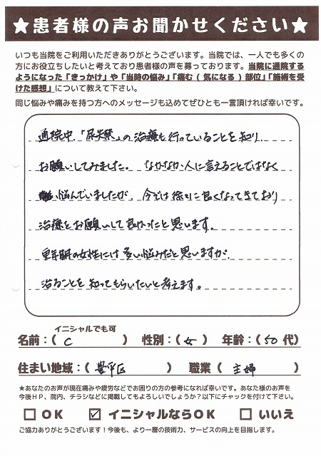 C様 豊平区 50代 尿失禁