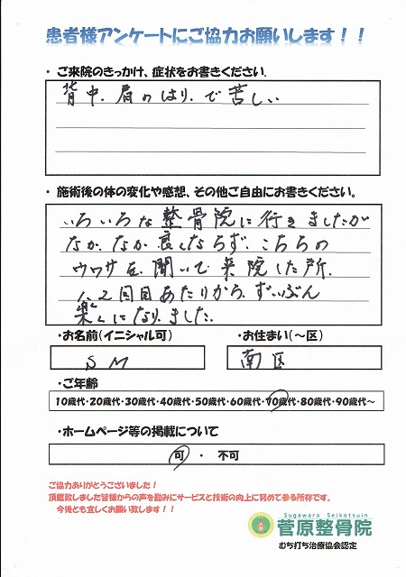 S.M様 南区 70代 背中の痛み