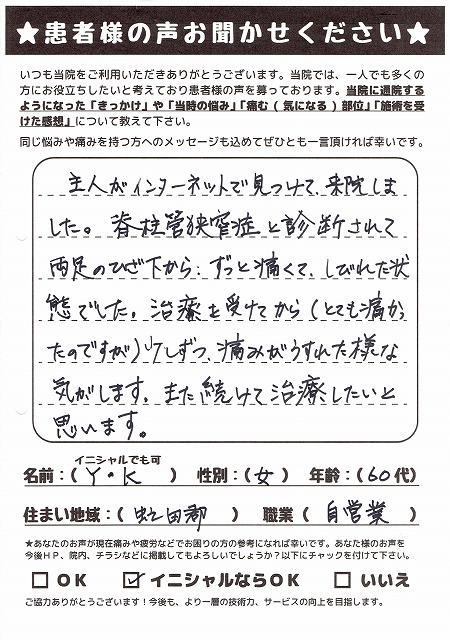 Y.K様 虫之田郡 60代 腰部脊柱管狭窄症
