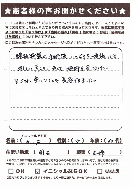 K.F様 南区 60代 肩の痛み