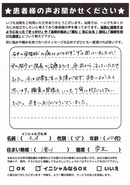 A.A様 澄川 20代 腱鞘炎