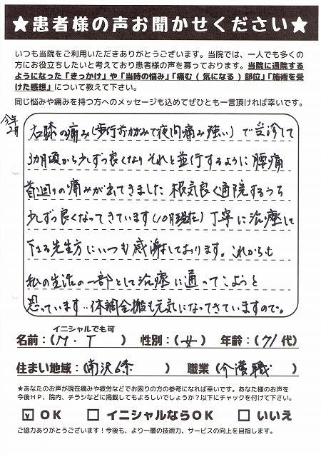 M・T様 南沢6条 70代 変形性膝関節症