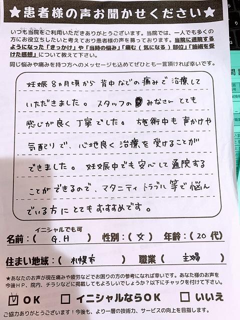 G.H様 札幌市 20代 マタニティ整体